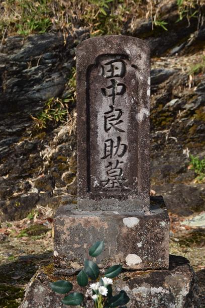 田中良介お墓