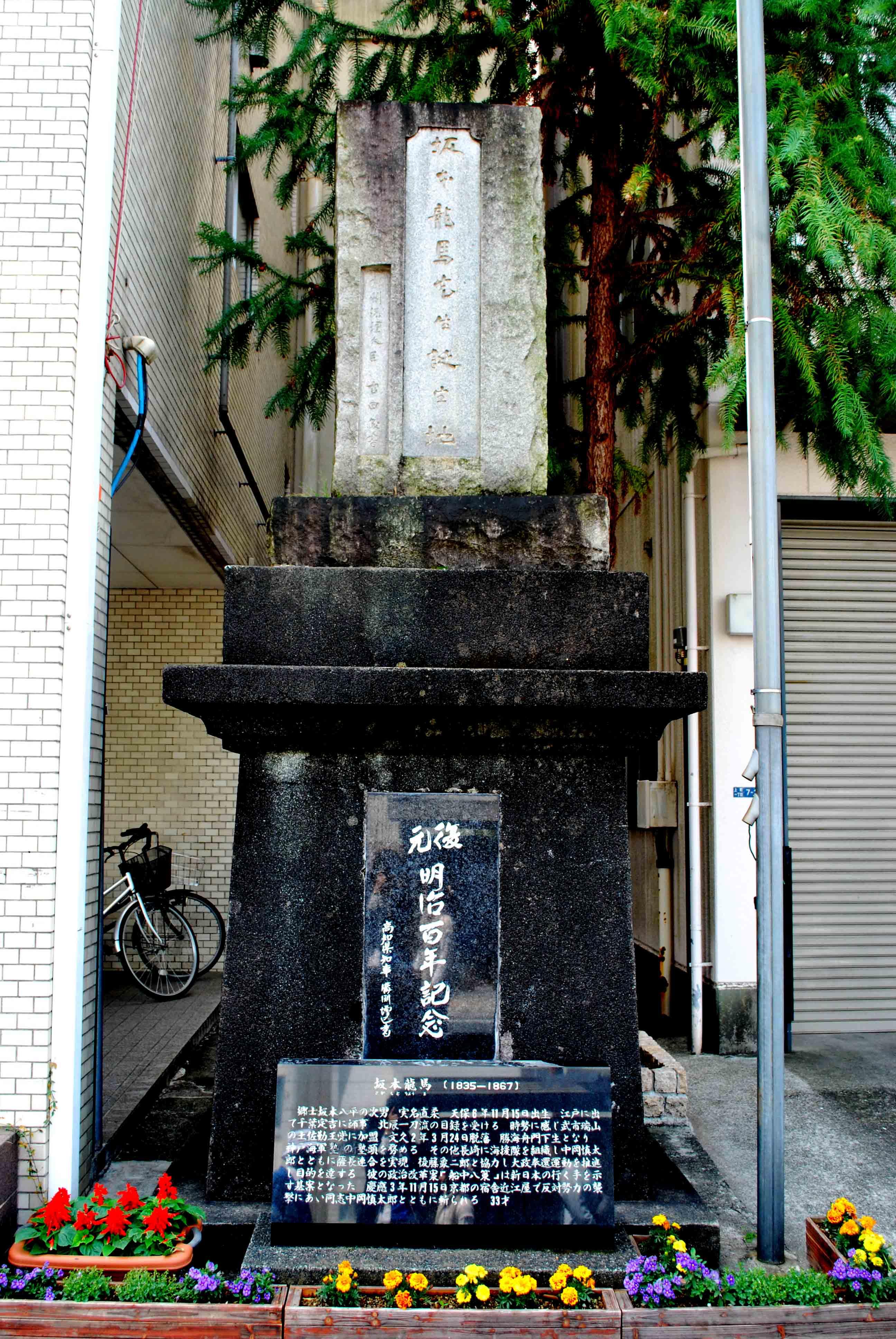 坂本龍馬誕生の地 記念碑