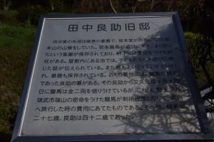 田中良介旧邸