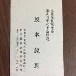 坂本龍馬名刺 表面