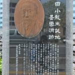 河田小龍誕生地 黒雲洞(河田小龍塾)跡