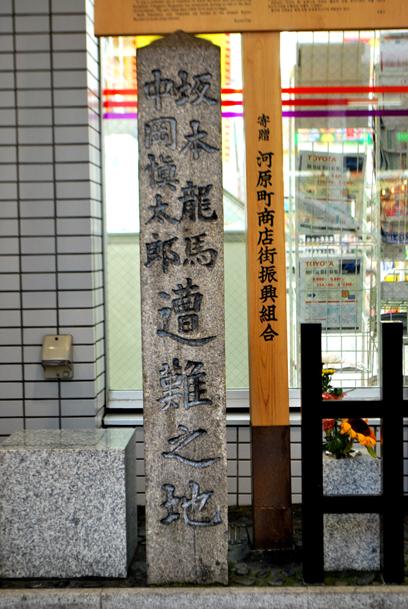 近江屋跡(坂本龍馬・中岡慎太郎遭難之地碑)