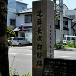 近藤長次郎邸跡