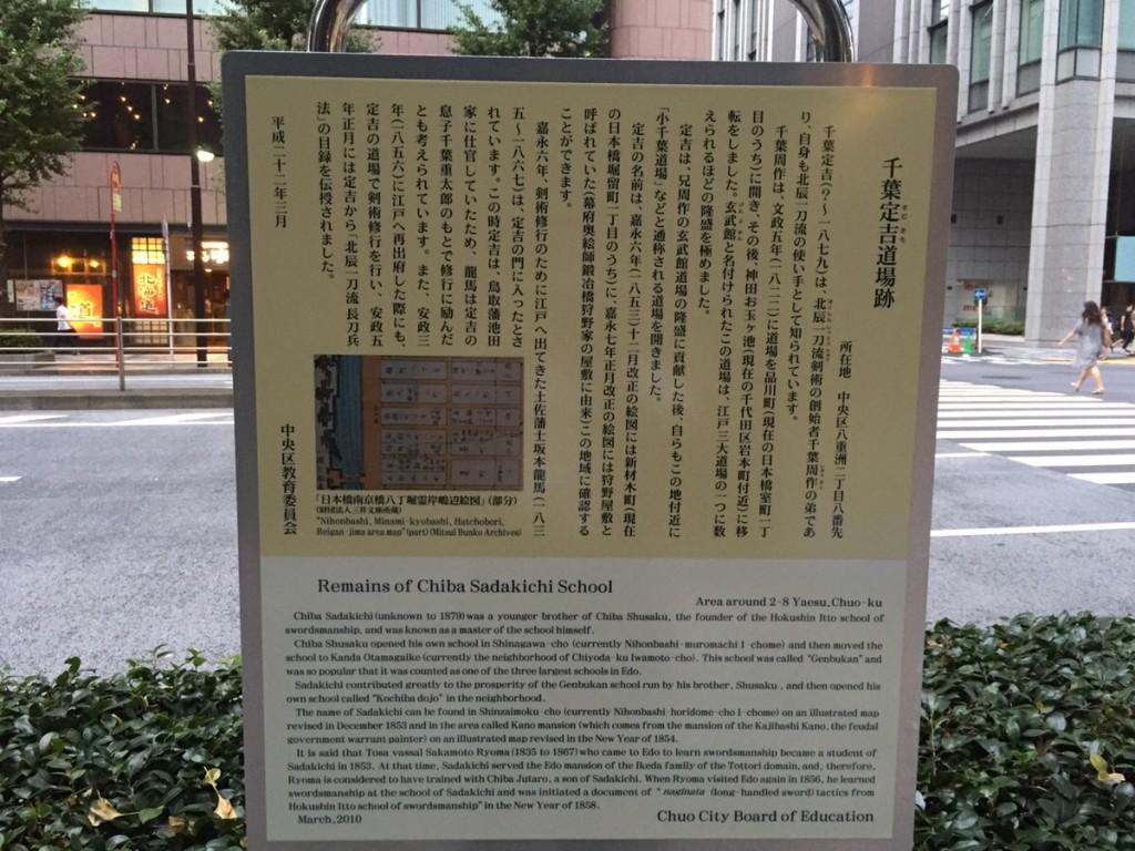 千葉道場跡解説