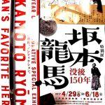 【坂本龍馬没後150年】特別展 陸奥守吉行展示 江戸東京博物館