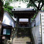 坂本龍馬の妻 お龍(おりょう)の墓 信楽寺